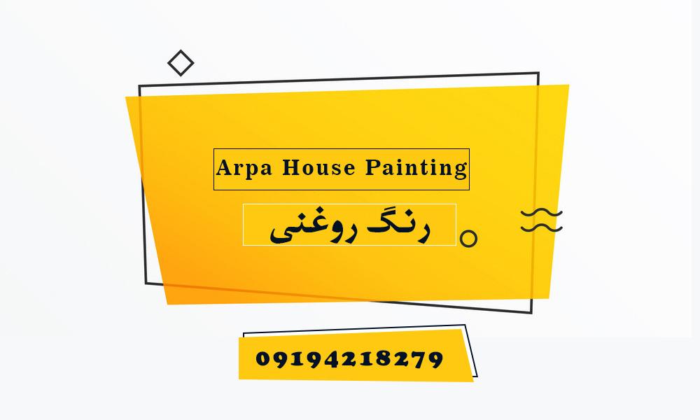 رنگ روغنی در نقاشی ساختمان گروه آرپا