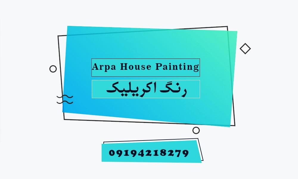 رنگ اکریلیک در نقاشی ساختمان گروه آرپا