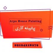 پتینه کاری در نقاشی ساختمان گروه آرپا