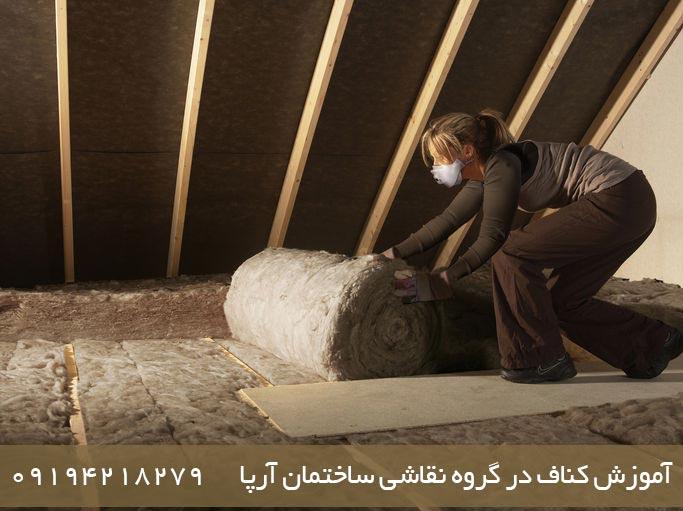 آموزش کناف در گروه نقاشی ساختمان آرپا