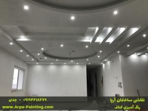 کناف کاری در تهران گروه آرپا