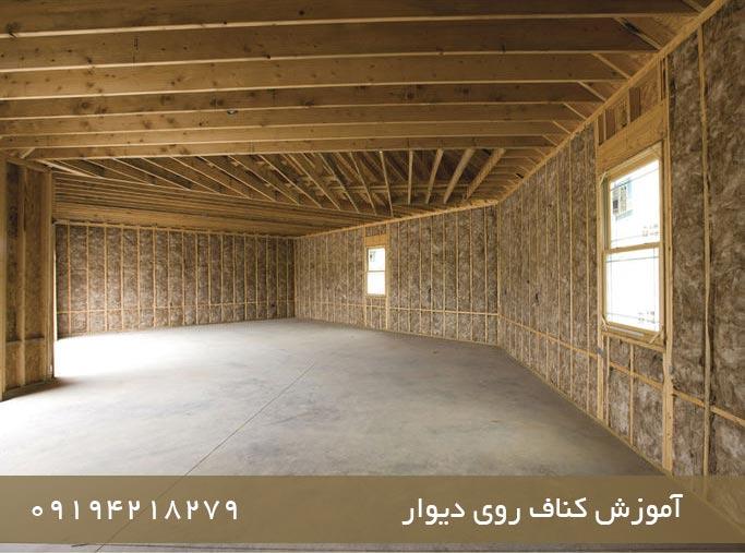 آموزش کناف روی دیوار در تهران